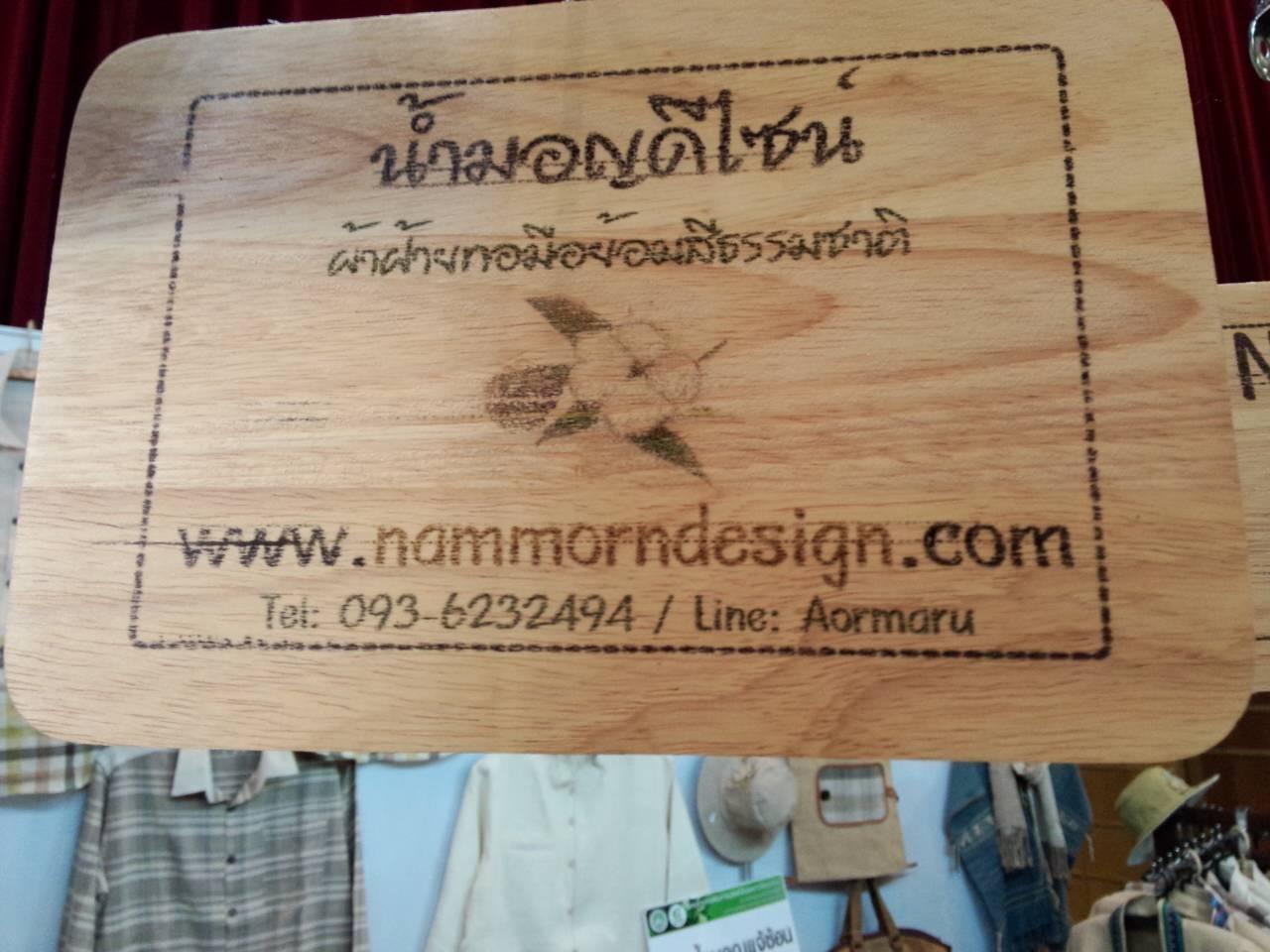 Nammorn Exhibition SCB Otop3 (3)