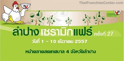 Nammorn Exhibition1 งานเซรามิคแฟร์ 57